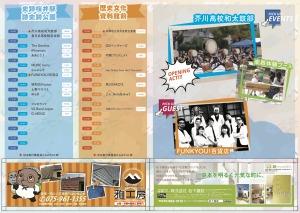 イベントマップ2
