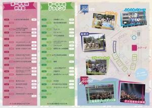 イベントマップ3
