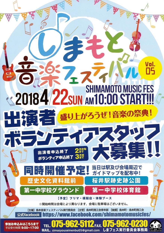 shimamotomusicfes2018