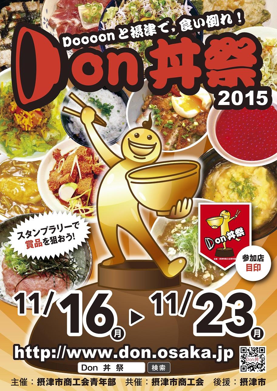 dondon_poster2015